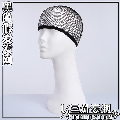 taobao agent 【Three-point delusion】Not only sell! Flesh-colored black hair net wig fixed hair special invisible hair net cos