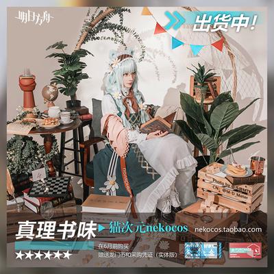 taobao agent Spot cat dimension【Tomorrow's Ark】Truth book taste cos costume cosplay women's custom daily