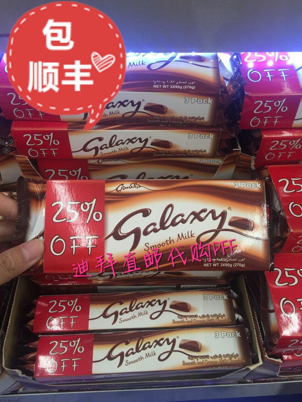 Galaxy佳尔喜 丝滑香醇牛奶巧克力  3x90克=270克 现货 迪拜代购