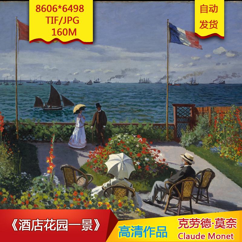 《酒店花园一景》莫奈作品8606X6498像素高清油画