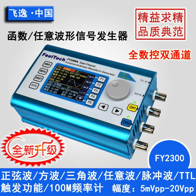 FY6300/FY2300双通道DDS函数任意波形信号发生器信号源/频率计数