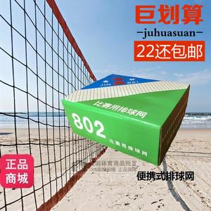 Không ướt, đập vỡ, bền, bóng chuyền bãi biển, net, bóng chuyền net, tiêu chuẩn trận đấu, bóng chuyền, net đặc biệt, di động net