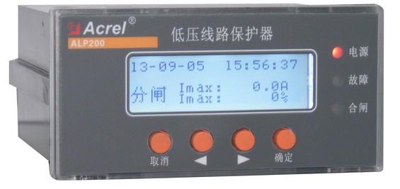 安科瑞直销ALP200-100/L 智能型低压线路保护装置 RS485 漏电保护