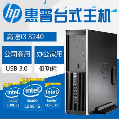 惠普HP品牌电脑台式主机 性能稳定 商用办公家用高清游戏通吃