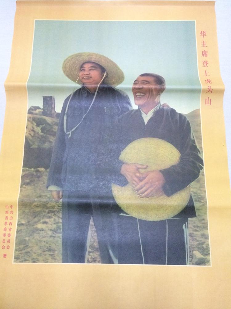 Hua Guofeng bức chân dung Cách mạng Văn hóa áp phích | Hình ảnh Chủ tịch Hua lên tàu Hutou núi Red Bộ sưu tập Cách mạng Văn hóa