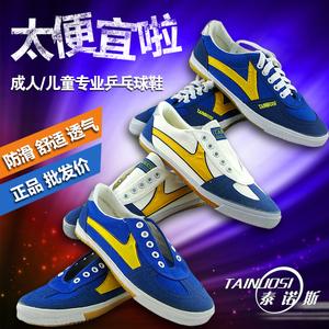 Tylenol giày bóng bàn dành cho người lớn 113-2 113-6 118-1 trẻ em giày bóng bàn