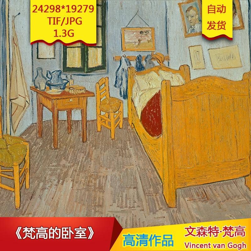 《梵高的卧室》梵高作品24298X19279像素高清油画