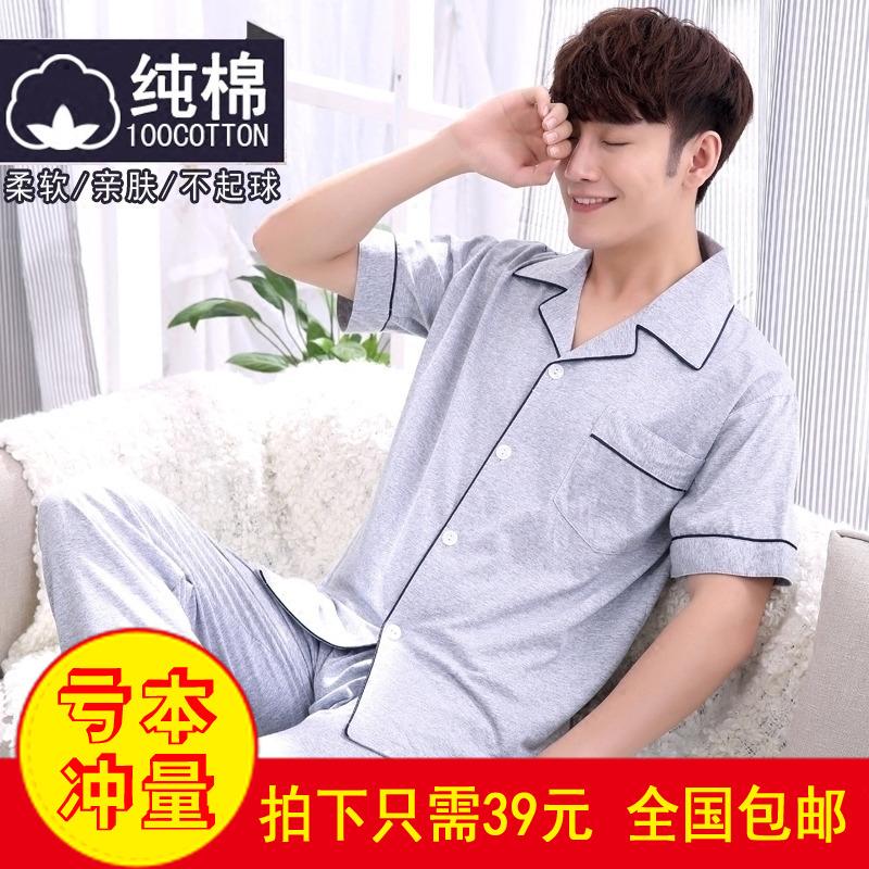 Của nam giới Đồ Ngủ Mùa Hè Bông Ngắn Tay Áo Bộ Cotton Mùa Hè Wearable Mỏng Thanh Niên Đồ Ngủ Trung Niên Men Summer