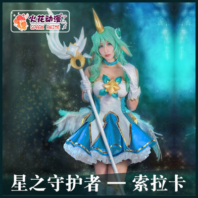 taobao agent Spark anime lol League of Legends Star Spirit Son Soraka cosplay Star Guardian Nanny cos suit