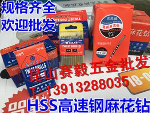 Nhà máy dụng cụ cắt Dongfeng Nhà máy khoan Dongfeng Twist tốc độ cao Thép thẳng mũi khoan thẳng gỗ, sắt, nhôm 6.8mm