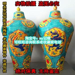 Yongle Fa Hua Cailong Fengmei  antic