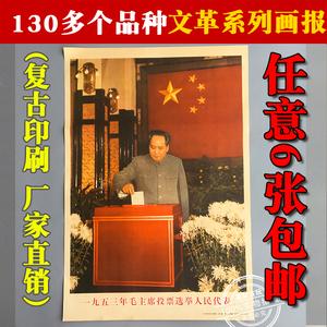 Cách mạng văn hóa cũ tuyên truyền sơn retro hoài cổ bộ sưu tập màu đỏ poster khách sạn theme trang trí để gửi người lớn tuổi