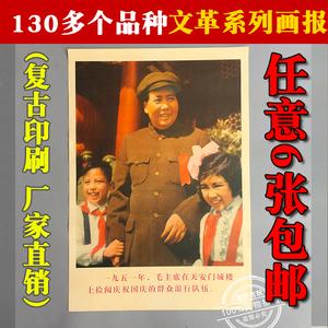 Cách mạng văn hóa báo giá cũ tuyên truyền sơn retro hoài cổ bộ sưu tập màu đỏ áp phích khách sạn chủ đề trang trí