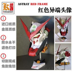 K giấy linh hồn đỏ dị giáo lên đến GUNDAM avatar mô hình giấy DIY nhập khẩu giấy miễn phí vận dòng cắt cắt miễn phí