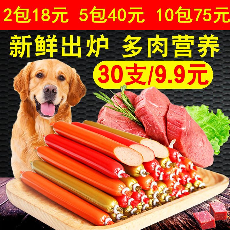 Ham ruột 30 Teddy Golden Retriever Đào tạo phần thưởng Puppy gà thịt bò vật nuôi ăn xúc xích chó đồ ăn nhẹ