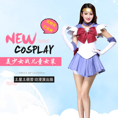 taobao agent Sailor Moon COS Saturn Earth Moe Firefly Clothes Cosplay Man Exhibition Costume Anime Women's Stage Costume