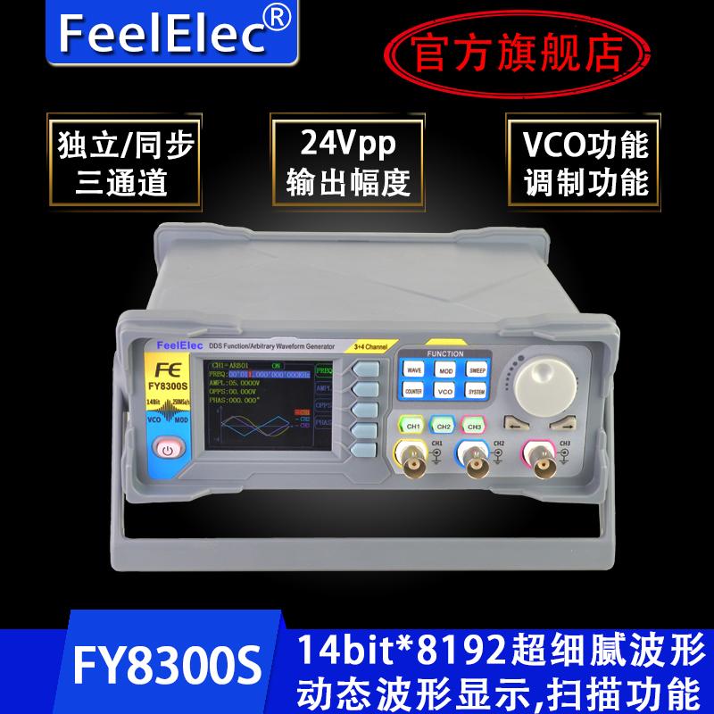 FY8300/FY8300S 三通道函数/任意波形信号发生器/四路TTL电平输出