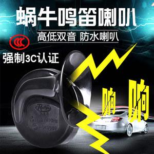 Xe máy Horn Sửa Đổi Siêu Vòng Xe Điện Xe Sừng Ốc Siêu Ốc Sừng 12 v Siêu Cách Âm Không Thấm Nước