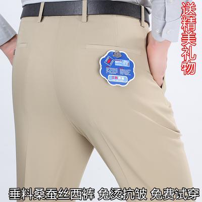 Mùa hè phần mỏng quần lụa nam miễn phí chống nhăn kinh doanh bình thường thẳng lỏng trung niên phù hợp với quần quần Suit phù hợp