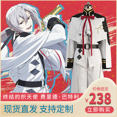 taobao agent Spot SakuraCos Seraph at the end of Ferid Bartley cosplay costume men's women's clothing