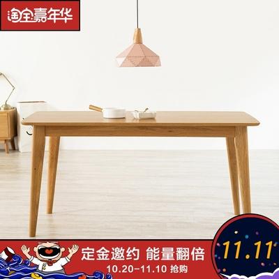 白橡木实木北欧餐桌现代简约小户型日式全实木