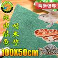 陆龟蜥蜴保湿垫材地毯爬虫箱底垫保湿陆龟散养铺垫苏卡缅甸10050