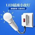 LED节能灯泡床头灯壁灯插座插电带开关楼梯厨房照明灯喂奶小夜灯