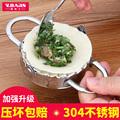 威佰士包饺子神器饺子皮模具切夹捏水饺厨房小工具家用创意不锈钢