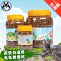 宠尚天 宠物龟粮营养零食 巴西龟面包虫虾干甲鱼乌龟饲料食物粮食