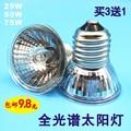 乌龟晒背灯 爬虫加热灯uva+uvb3.0太阳灯水龟陆龟箱缸灯/灯泡