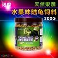 诺摩粮水果味龟粮 苏卡达缅甸红腿星龟食物 补充营养陆龟饲料