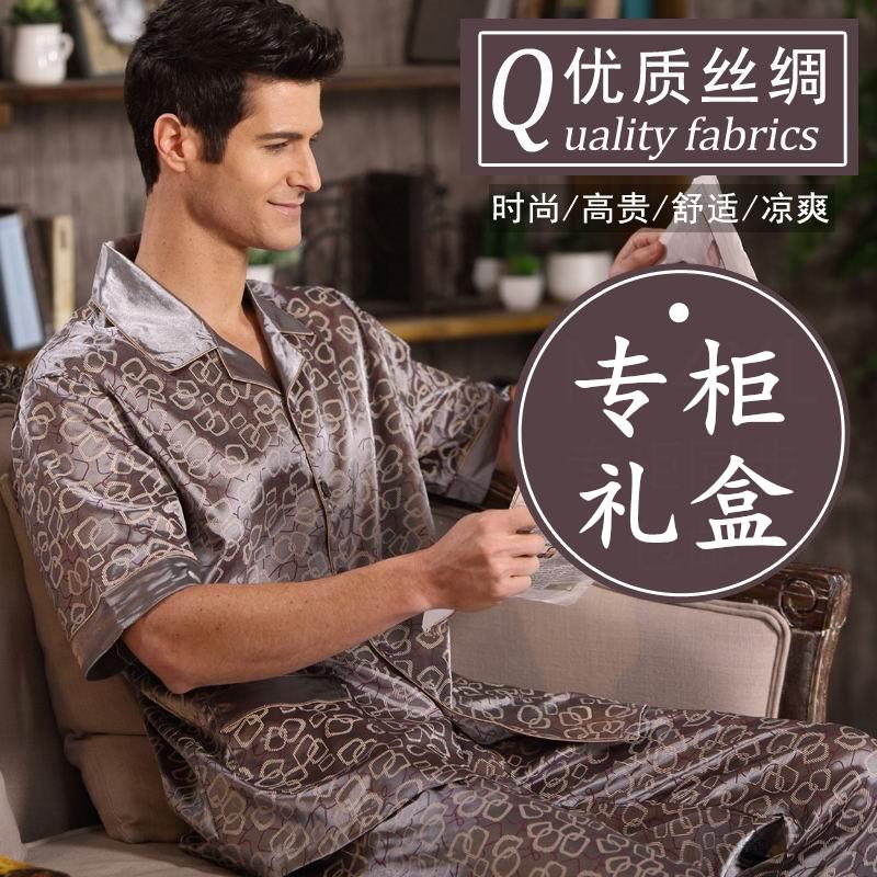 Mùa hè nam ngắn tay quần trung niên cha lụa đồ ngủ dài tay XL băng lụa phần mỏng dịch vụ nhà