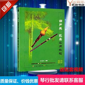 葫芦 丝巴乌 实用 教程 Li Chunhua người mới bắt đầu sách giáo khoa giới thiệu sách phụ kiện nhạc cụ dân tộc gió Vân Nam