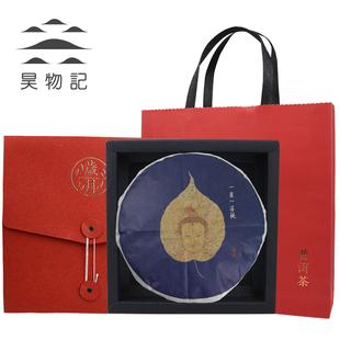 云南普洱茶礼盒装357g/饼