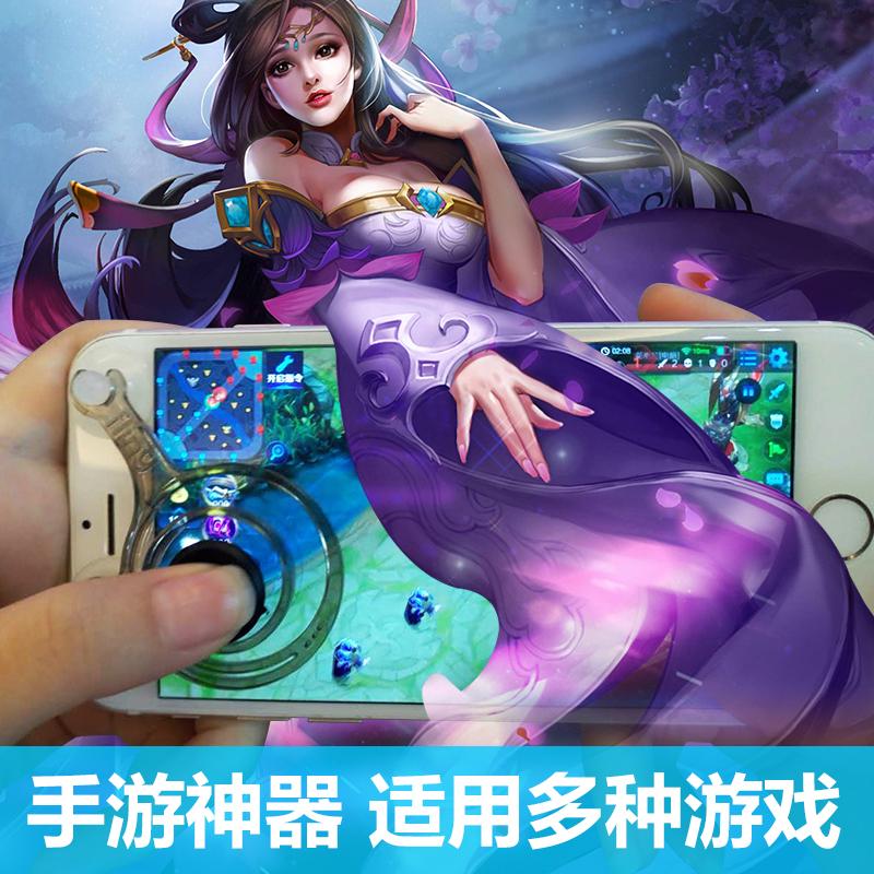 【王者荣耀】安卓苹果手机平板手游神器 券后【5.9元】包邮