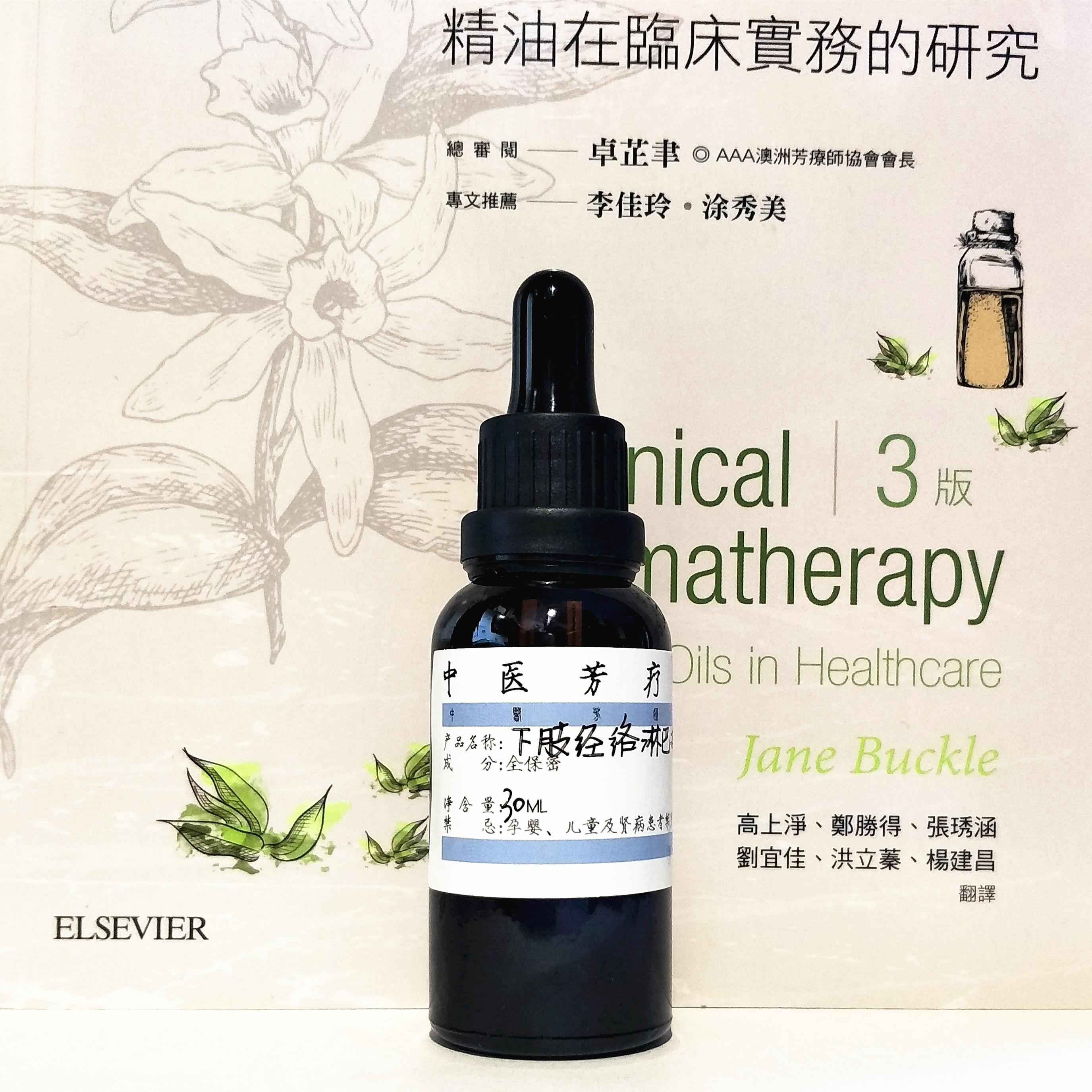 Chi dưới, chảy máu bạch huyết kinh tuyến, DU dầu, y học Trung Quốc, hương liệu, Zhuge Fusha tinh dầu, 30 ML body massage dầu