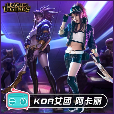 taobao agent cosplayfm Akali cos KDA girl group League of Legends LOL skin Shadow Fist Akali costume