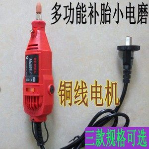 Xe điện sửa chữa lốp công cụ nhỏ máy xay điện 12V24V48V64V220V lốp máy xay động cơ bảo trì điện