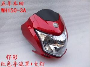 Áp dụng cho phụ kiện xe máy Wuyang Honda bóng WH150-3A che nắng đèn pha che mui xe
