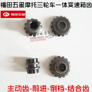 Futian năm sao xe gắn máy ba bánh tích hợp lực lượng đảo ngược tăng cường kết nối hộp số hoạt động răng về phía trước đảo ngược bánh