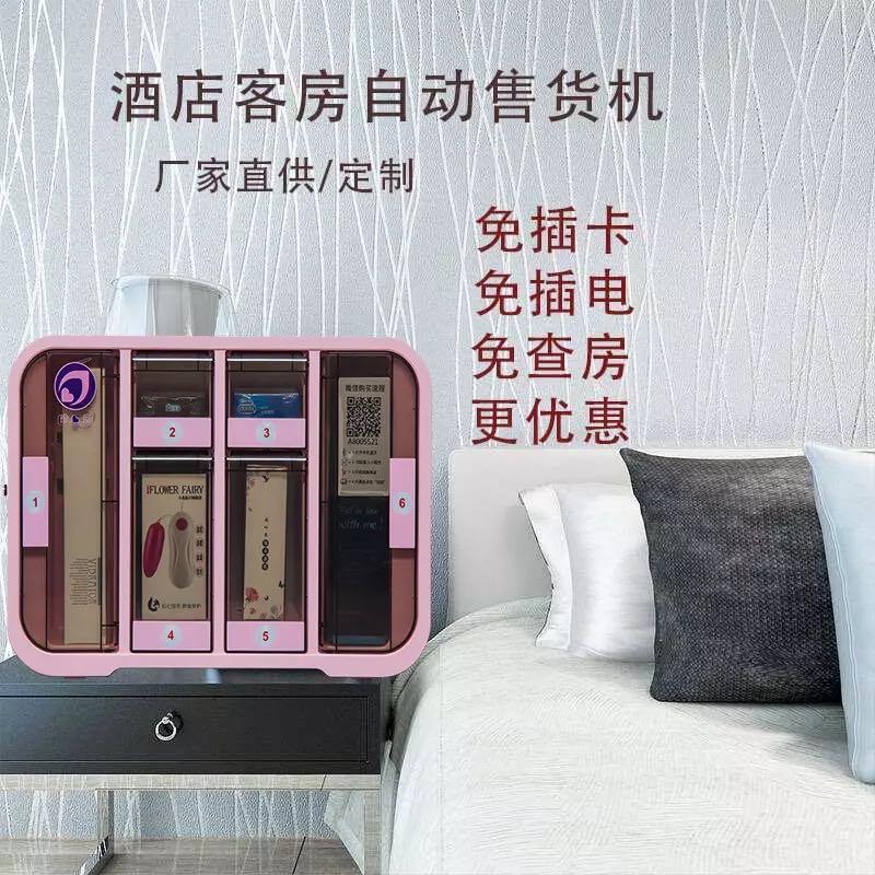 小型酒店成人用品迷你自动售货机厂家直销产地货源新款酒店售货机
