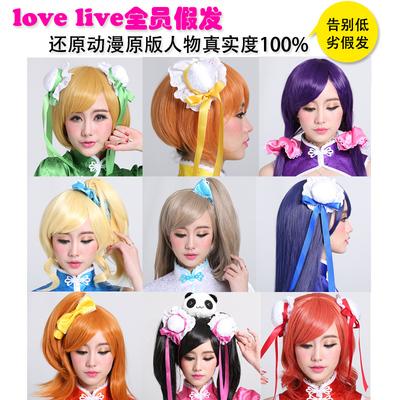 taobao agent lovelive headdress wig anime cosplay props Fushen awakening accessories full spot specials