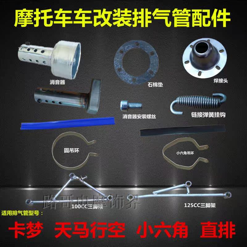 Xe máy lớn displacement thể thao xe sửa đổi ống xả nhẫn phụ kiện đặc biệt muffler ống xả chỉnh silencer cắm