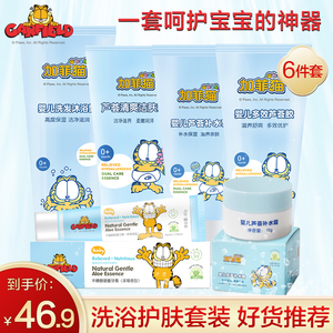 Garfield bé đồ dùng trong nhà tắm 6 cái bé sản phẩm chăm sóc da trẻ em của lotion tắm chăm sóc da kem đánh răng