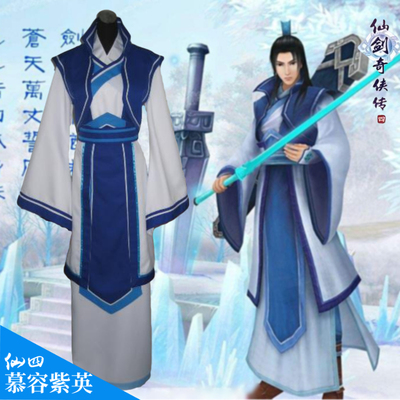 taobao agent Legend of Sword and Fairy 4 Fairy Four Murong Ziying cos clothing anime game cosplay Qionghua faction costume