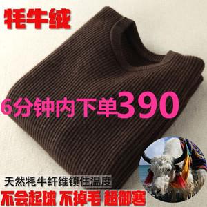 Mùa đông cao cấp người đàn ông mới của đan tinh khiết màu sắc tự nhiên yak nhung vòng cổ áo len dày kích thước lớn áo len cashmere Tianci sự giàu có