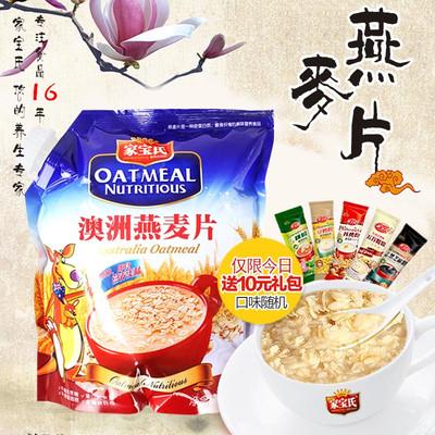 营养原味即食冲饮燕麦片1.36kg