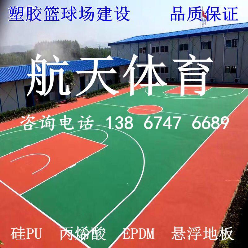 塑胶篮球场施工硅PU丙烯酸材料价格