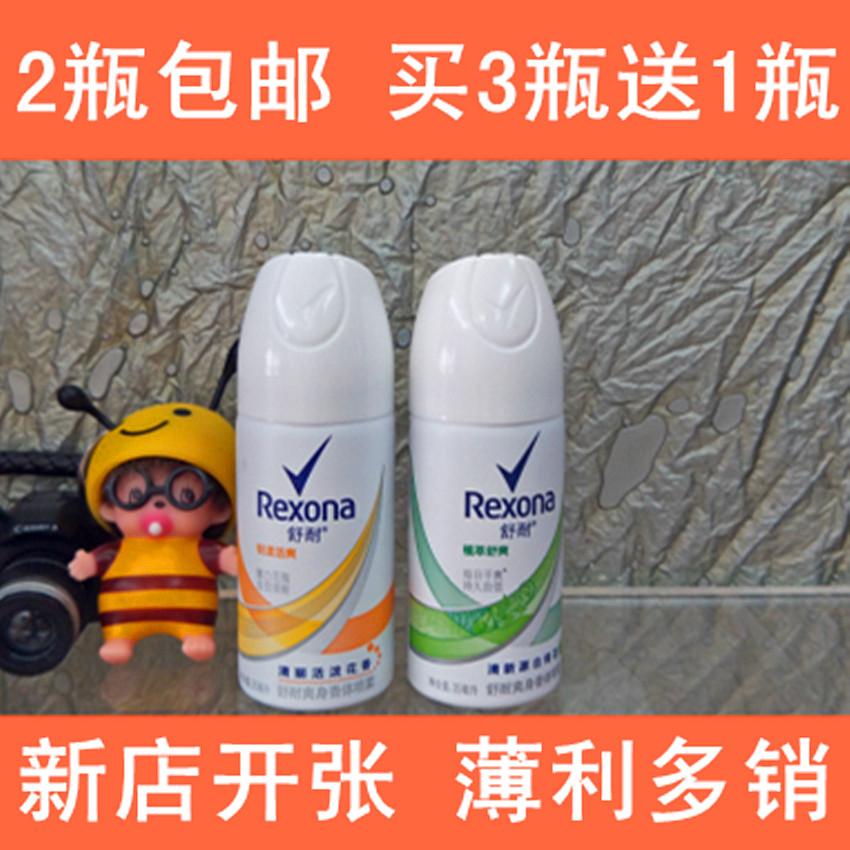 Đầy đủ 2 chai chính hãng Shu Nai dưới mồ hôi cơ thể nhỏ phun tươi và lâu dài nam giới và phụ nữ nước hoa 35 ML