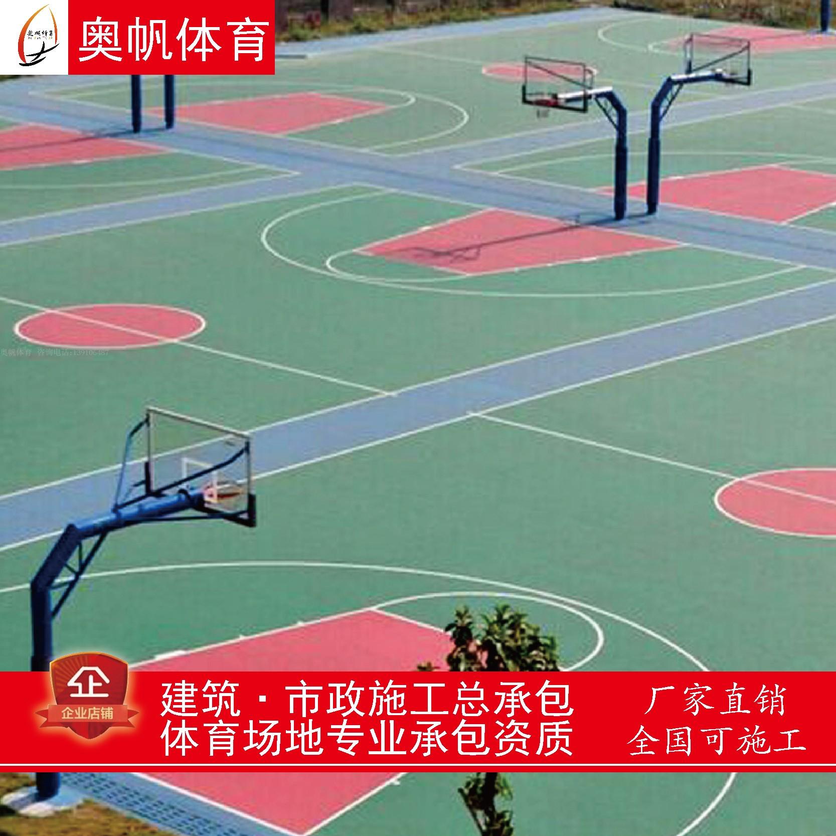 球场材料硅PU球场室内外篮球场网球场羽毛球地面塑胶地板全国施工